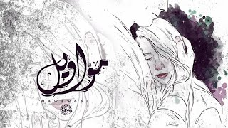 kassar - كسار ( mawaweel | مواويل ) official lyrics video