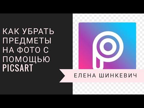 Как убрать предмет на фото с помощью ПиксАрт