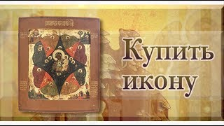 25 Купить икону   Неопалимая купина