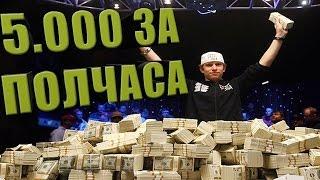ГРИФЕРЫ ЗАРАБАТЫВАЮТ - 5000 ЗА ПОЛЧАСА