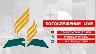 02 июня. Богослужение Онлайн Тюмень. Проповедует Ларионов Сергей Николаевич