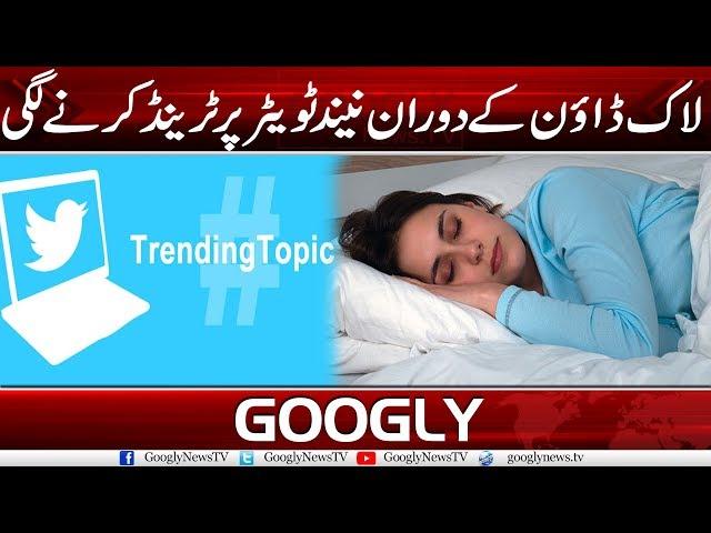 Sleep Trending On Twitter During Lockdown | Googly News TV