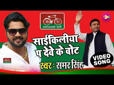 #Video_song - Saikiliya P Deve Ke Vote ( Samar Singh ) Samajwadi Party New Song 2019