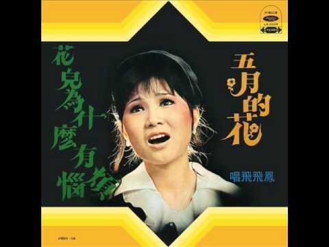 『懷念鳳飛飛』鳳飛飛1972年6月-第二張個人專輯『五月的花』 - YouTube