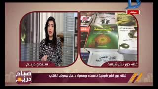 صباح دريم   غلق دور نشر شيعية بأسماء وهمية بمعرض الكتاب تبيع كتب تسب الصحابة