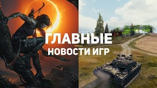 Главные новости игр | GS TIMES [GAMES] 01.04.2018 | Shadow of the Tomb Raider, Pathfinder, WOT