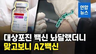 황당한 병원…대상포진 백신 맞으려던 50대, AZ 백신…