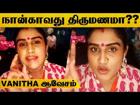 Pilot உடன் நான்காவது திருமணம்..., சர்ச்சைக்கு வனிதா விளக்கம்..! | Vanitha Vijaya Kumar | Latest News