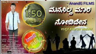 ಮನಸಿಲ್ದ ಮಾರಿ ನೋಡಿದೇನ | Manasild Maari Nodiden | Kannada New Folk/Janapada Song | AnanadG Films