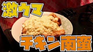激ウマ料理!!チキン南蛮!!!【オリジナル】