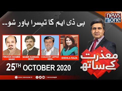 Mazrat Kay Saath - Sunday 25th October 2020