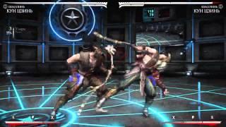 Mortal Kombat X - Кун Цзинь Шаолинь Комбо Урок