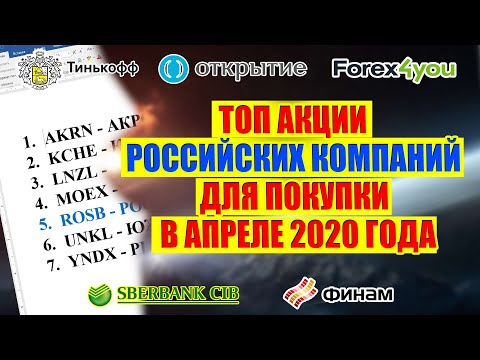 ТОП АКЦИИ РОССИЙСКИХ КОМПАНИЙ ДЛЯ ПОКУПКИ В АПРЕЛЕ 2020 ГОДА