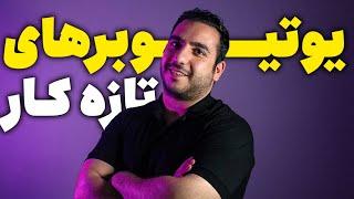 بررسی یوتیوبرهای تازه کار مرداد ماه  | معرفی یوتیوبرهای مستعد یوتیوب فارسی