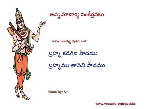 brahma kadigina paadamu - Balakrishna prsad garu  - (saptagiri sankeerthanalu)