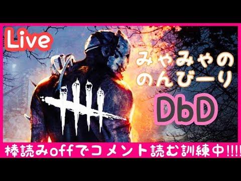 #201【DbD*PS4】おはよー金曜日!新パーク強いのー?【概要欄読んでね!】