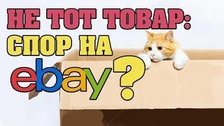 видео Как вернуть деньги на eBay, если не получил товар? Урок №18