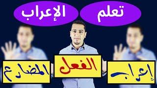 إعراب الفعل المضارع - ذاكرلي عربي
