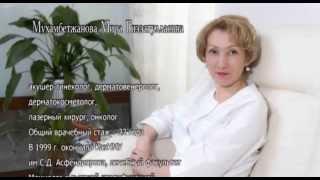 Центр лазерной и пластической хирургии Al clinic. Врач онколог Мира Гиззатуллаевна (каз)(, 2015-11-28T05:24:14.000Z)