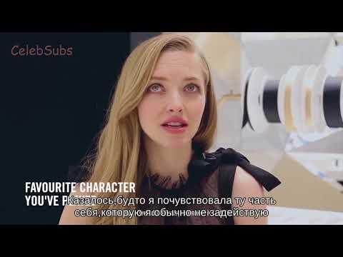 Аманда Сейфрид о любимой роли,путешествиях и секретах красоты| Amanda Seyfried Rus Sub