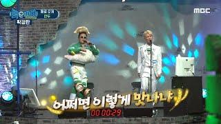 """[백파더 확장판] 타이머 밴드 노라조의 '만두 송'♪♬ """"놀랄 만두 하게!"""