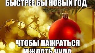А ведь совсем скоро Новый Год! Приколы из сети