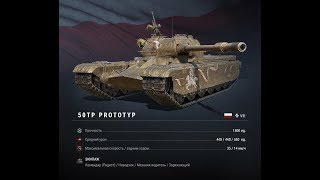 08.10.2018 World_of_Tanks  Качаем танки