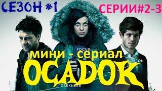 """{2 ЧАСТЬ} мини-сериал """"ОСАДОК"""" (2015) 720HD 16+"""