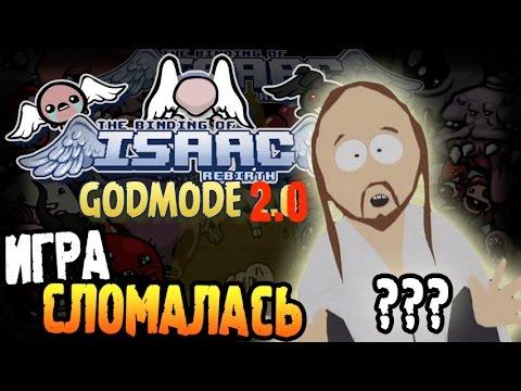 The Binding of Isaac: Rebirth GODMODE 2.0 Прохождение ► ИГРА СЛОМАЛАСЬ ◄ #128