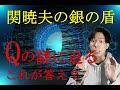 """Mr.都市伝説 関暁夫【銀の盾】""""Q""""の答えを考察!"""