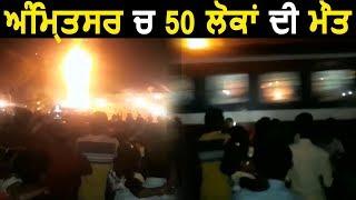 Amritsar Train हादसे की Live video