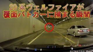 【ドラレコ】20系ヴェルファイアが覆面パトカーに捕まる瞬間
