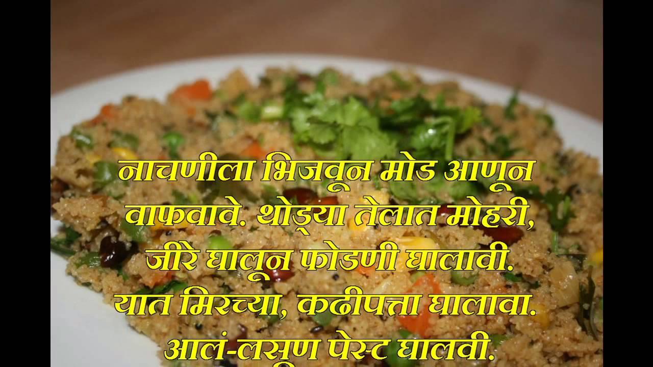 Coco Cake Recipe In Marathi: Nachanicha Upma