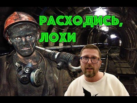 """Министр команды Зе: """"шахтеры больше не нужны"""""""
