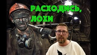 "Download Министр команды Зе: ""шахтеры больше не нужны"" Mp3 and Videos"