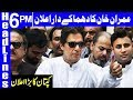 PM Imran Khan Takes Another Big Decision | Headlines 6 PM | 5 October 2018 | Dunya News