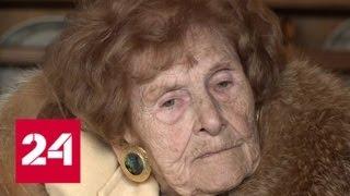 Во Франции скончалась баронесса фон Дрейер, получившая в 100 лет гражданство РФ - Россия 24