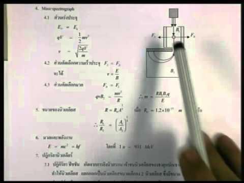 ปี 2558 วิชา ฟิสิกส์ ตอน ฟิสิกส์นิวเคลียร์ ตอนที่ 1