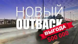 Узнай как купить Subaru выгоднее (18+) thumbnail
