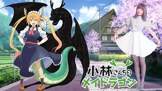 Kobayashi san chi no maid dragon OP 青空のラプソディ ▽ ( 小林さんち...