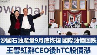 沙國石油產量9月底恢復 國際油價回跌|王雪紅辭CEO後hTC股價漲|產業勁報【2019年9月18日】|新唐人亞太電視