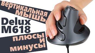 Обзор мыши Delux M618 | Вертикальные мыши - что это и зачем?