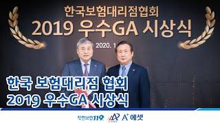 2019 우수GA 시상식