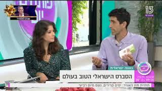 פותחים יום - רשת ערוץ 13