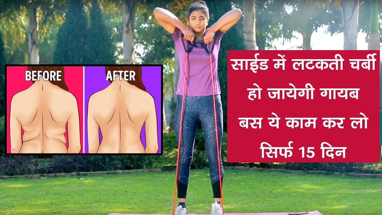 कमर और पेट की साइड की चर्बी घटाये।  Super Easy Ways To Reduce Side & Back Fat Fast