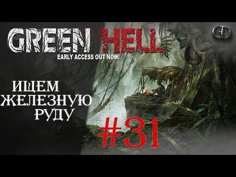 Green Hell #31 ► Ищем железную руду ► V.0.5.1