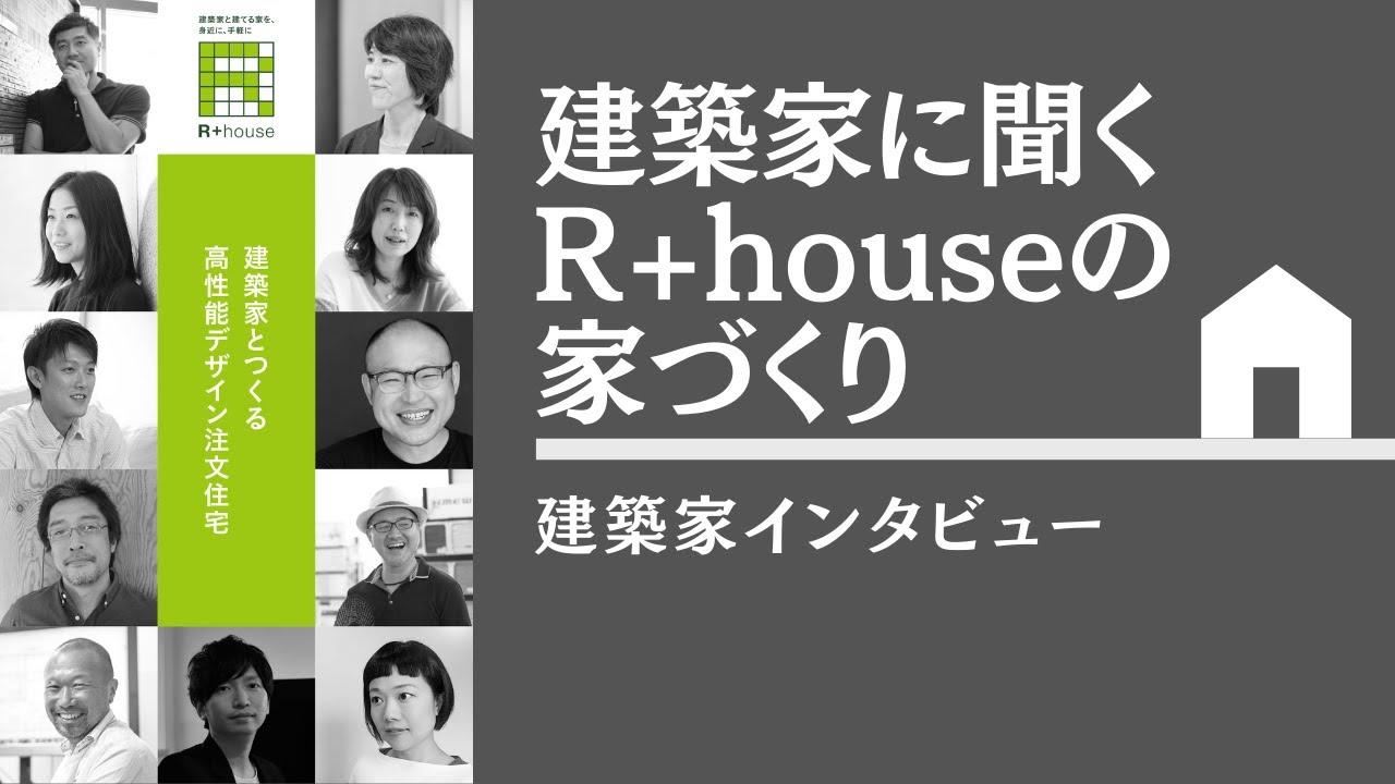 建築家インタビュー動画