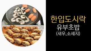 한입도시락,유부초밥,핑거푸드,도시락만들기, 소풍, 나들…