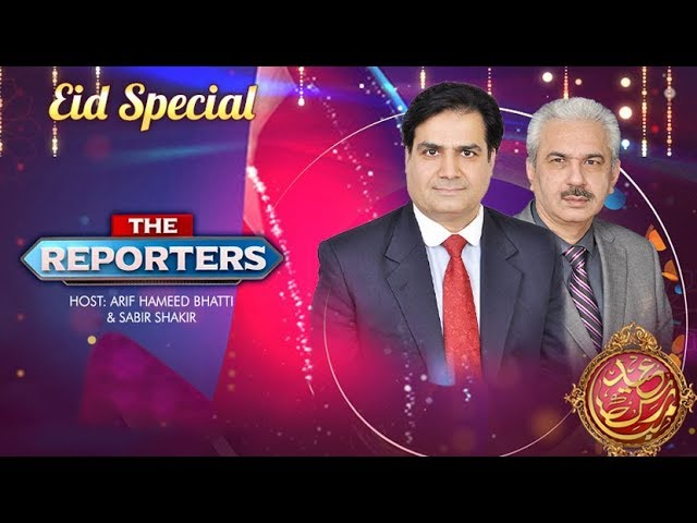 The Reporters | Eid Special | Sabir Shakir | ARYNews  5 June 2019