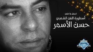 The Best of Hassan El Asmar | أجمل ما غني أسطورة الفن الشعبي حسن الأسمر